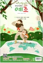 예조 (예수님이 좋아요) 고학년용 2018.5.6