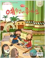 예조 (예수님이 좋아요) 저학년용 2018.5.6