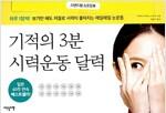 기적의 3분 시력운동 달력 세트 - 전2권