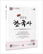 2018 공무원 강민성 한국사 실전 동형 모의고사