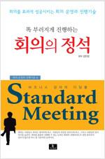 똑 부러지게 진행하는 회의의 정석 : 회의 운영과 진행기술 편