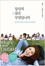 당신의 꿈은 무엇입니까