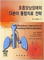 [중고] 호흡양상장애의 다분야 통합치료 전략