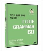 2018 김한나 Code Grammar 60