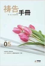 기도수첩 2018.5 (중국어판)