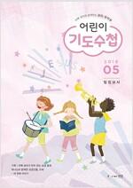 어린이 기도수첩 2018.5 (유아.유치부)
