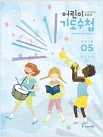 어린이 기도수첩 2018.5 (초등부)