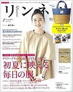 リンネル 2018年 07月號 (雜誌, 月刊)