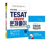2018 에듀윌 TESAT 고등급끝장 문제풀이