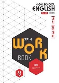 고등영어 교과서 워크북 High School English Workbook 동아 이병...