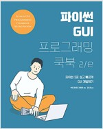 파이썬 GUI 프로그래밍 쿡북 2/e