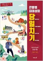 큰별쌤 최태성의 당일치기 한국사 능력 검정시험 고급(1.2급)