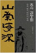 추사 김정희
