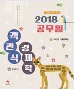 2018 공무원 객관식 경제학 : 2017년 기출문제편 (추록)