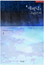 [세트] [BL] 새벽녘을 그리는 이 (외전 포함) (총6권/완결)