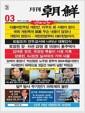 [중고] 월간 조선 2018년-3월호 Vol.456 (신246-6)