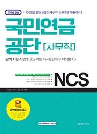 2018 기쎈 NCS 국민연금공단 필기시험 (직업기초능력평가 + ...