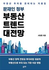 문재인 정부 부동산 트렌드 대전망