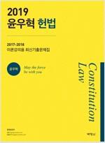 2019 윤우혁 헌법 이론강의용 최신기출문제집