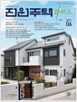 [중고] 월간 전원주택 라이프 2017년-6월호 (신214-6)