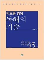 박초롱 영어 독해의 기술