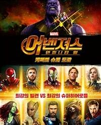 마블 어벤져스 인피니티 워 캐릭터 슈퍼 도감