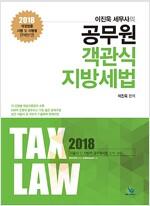 2018 이진욱 세무사의 공무원 객관식 지방세법