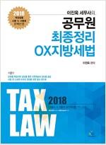 2018 이진욱 세무사의 공무원 최종정리 OX 지방세법