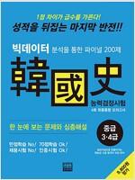 한국사 능력 검정시험 중급 3.4급 4회 최종동형 모의고사
