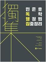 2018 민준호 독학 행정법 집중정리