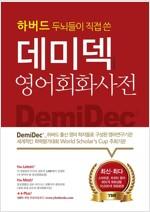 [중고] 데미덱 영어회화사전