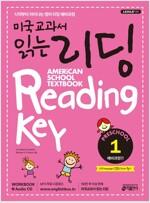 [중고] 미국교과서 읽는 리딩 Preschool 예비과정편 1 (Student Book + Workbook + Audio CD)