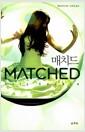 [중고] 매치드