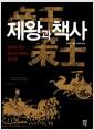 제왕과 책사 - 천하를 얻는 용인과 지략의 인간학