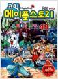 [중고] 코믹 메이플 스토리 오프라인 RPG 49
