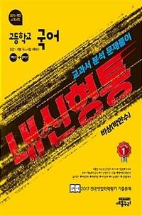 내신형통 고등학교 국어 교과서 분석 문제풀이 비상(박안...