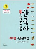 2018 스타트 한국사 능력 검정시험 회차별 기출문제집 초급 (5.6급)