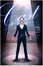 [세트] 캐스트(Cast) (총12권/완결)