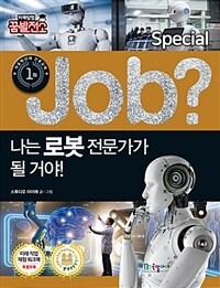 Job? 나는 로봇 전문가가 될 거야!