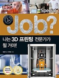 job? 나는 3D 프린팅 전문가가 될 거야!