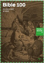 Bible 100