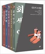 김동식 소설집 1~5 박스 세트 - 전5권
