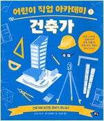 어린이 직업 아카데미 시리즈 - 전7권
