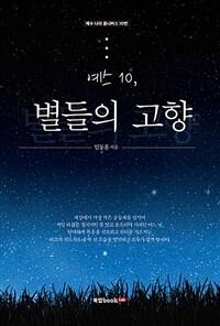 예스 10, 별들의 고향