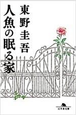 人魚の眠る家 (幻冬舍文庫) (文庫)