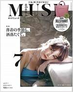 otona MUSE (オトナ ミュ-ズ) 2018年 07月號 [雜誌] (月刊, 雜誌)