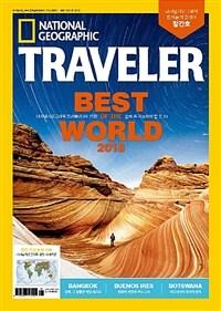 내셔널 지오그래픽 트래블러 National Geographic Traveler 2018.5