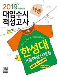 2019 넥젠북스 대입수시 적성고사 한성대 기출예상문제집 ...