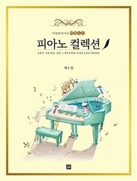 이성애 박사의 비밀노트, 피아노 컬렉션