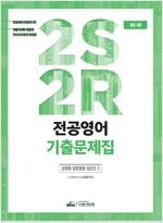 2019 2S2R 전공영어 기출문제집